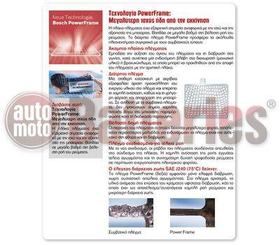 Μπαταρία Αυτοκινήτου Bosch S3001 12V 41AH-360EN A-Εκκίνησης