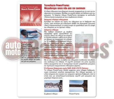 Μπαταρία Αυτοκινήτου Bosch S3016 Κλειστού Τύπου 45Ah-300A-Εκκίνησης